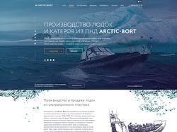 Дизайн-макет для Arctic-Bort