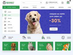 Интернет-магазин: МАЛАМУТ (ZOO товары для животных