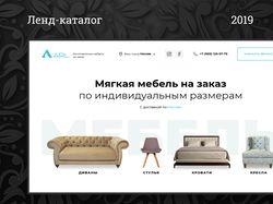 ARL-мебель