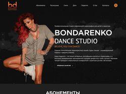 Сайт + ERP для студии танцев