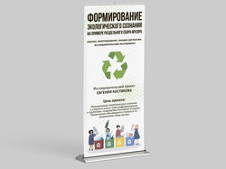 Roll-Up «Формирование экологического сознания»
