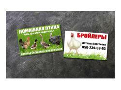 Визитка продавцов домашней птицы