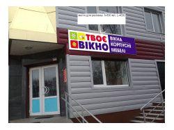 Наружная реклама салона окон