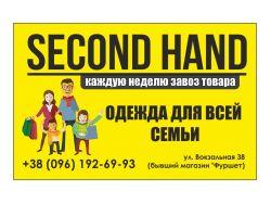 Визитка магазина Секонд Хенд