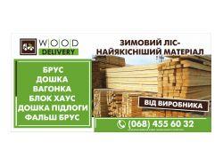 Билборд для производителя пиломатериалов
