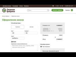 Расчет доставки по / за МКАД API Яндекс Карт + WP