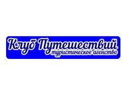 Логотип тур фирмы