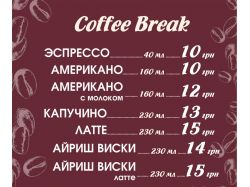 Плакат в кофейню