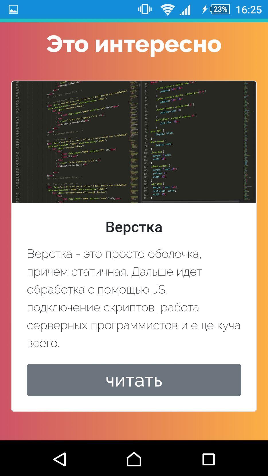 html верстальщик удаленная работа для новичков