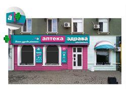 Вывеска и фасад аптеки Здрава