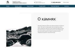 Каменотес (Корпоративный сайт)