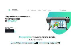Сайт для печатного дискаунтера