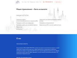 Сайт для компании VOGpractice
