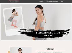 Сайт на конструкторе Tilda для фитнес-инструктора