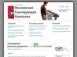 Московская сканирующая компания