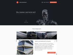 Дизайн сайта металлопрокат