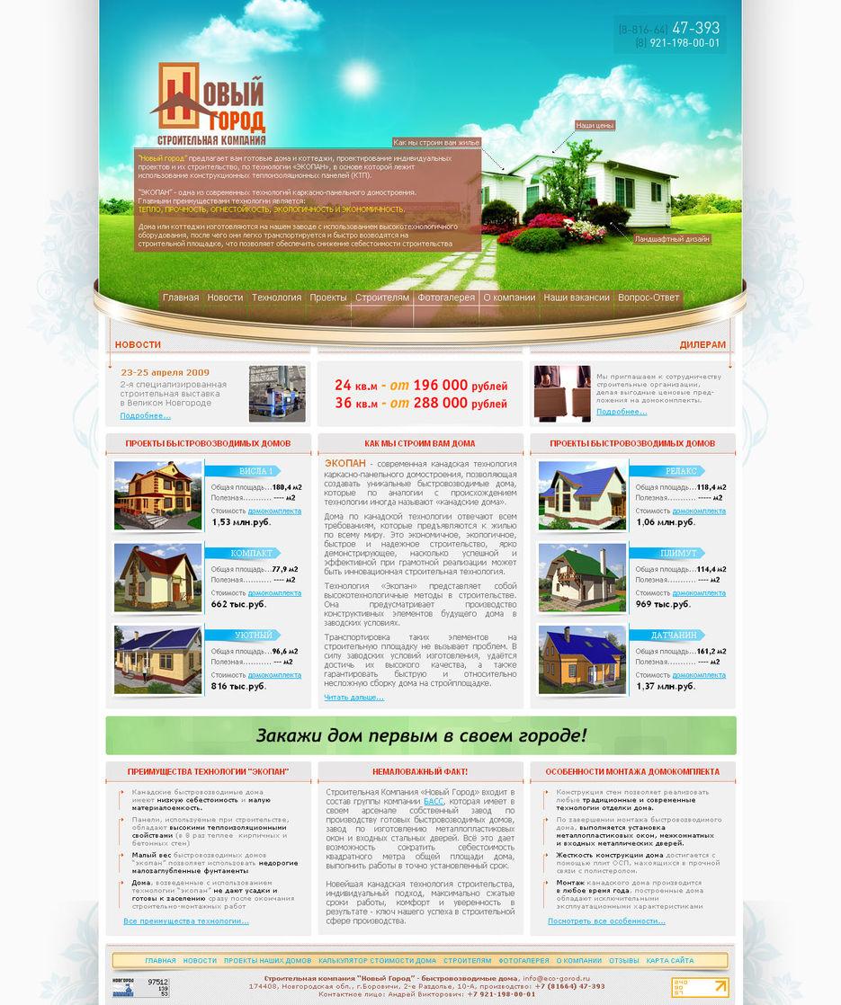 томская судоходная компания официальный сайт вакансии