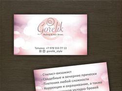 """Визитка """"Gorelik"""""""