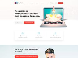 Landing рекламного интернет-агенства