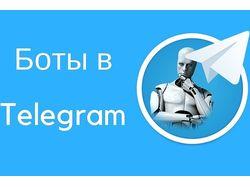 Оповещение в Telegramm с сайта