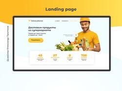 Landing page (Доставка продуктов)