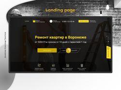 Landing page (Ремонт квартир)