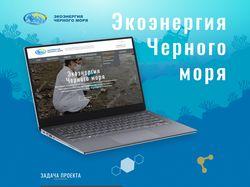 Дизайн сайта о Экоэнергии Черного моря