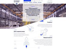 Разработка сайта для Инвестиционного научно-промыш