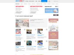 Разработка дизайна для портала www.avtogai.ru