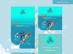 Набор креативов для SMM-агенства  «GTM Smm Agency»