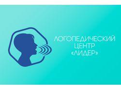 Логопедический центр «Лидер»