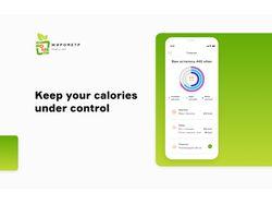 Жирометр iOs App Mobile