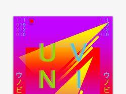 Уновис плакат