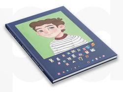 Верстка детского сборника стихотворений