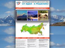 Сайт Корпорации развития Камчатского края