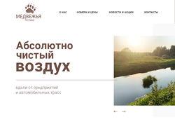 """Разработка сайта для отеля """"Медвежья пустынь"""""""