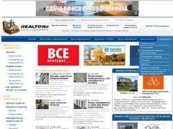 Портал о недвижимости Realto.Ru
