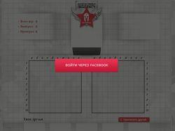 """Онлайн игра для Facebook """"Морской бой"""""""