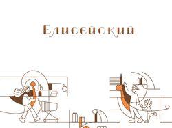 Фирменный стиль магазина Елисейский