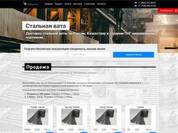 Интернет магазин - производство стальной ваты