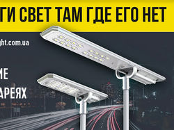Уличное освещения на солнечных батареях
