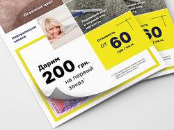 Дизайн еврофлаера для компании по чистке ковров