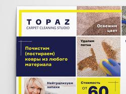 Наклейка для компании по чистке ковров