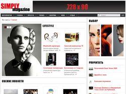SimplyMagazine - Новостной сайт