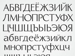 Кириллизация шрифта