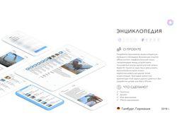 Электронная читалка - Энциклопедия