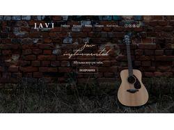 Начальная страница сайта музыканта.