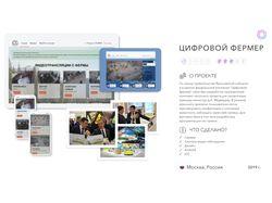 Видеостриминговый сервис государственного проекта