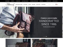 Интернет-магазин - Сумки и аксессуары