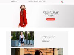 Дизайн для интернет-магазина вязаной одежды Asivia
